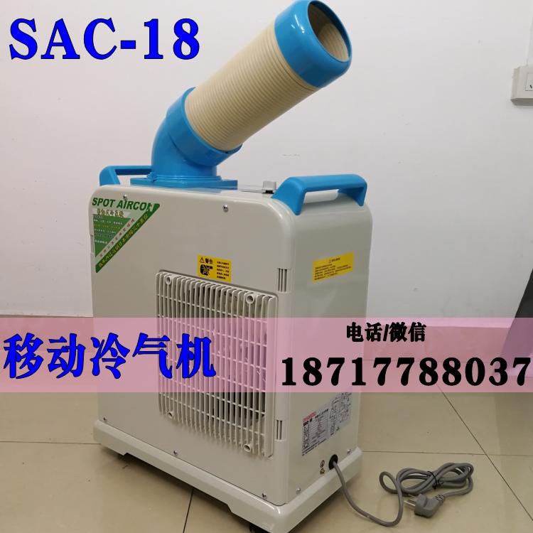 冬夏SAC-18移动冷气机 局部降温空调扇