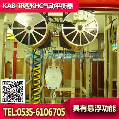 KAB-R450-200进口气动平衡器,气动平衡吊厂家
