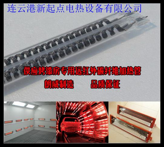 新起点 供应 高效红外线碳纤维加热管-发热效果好