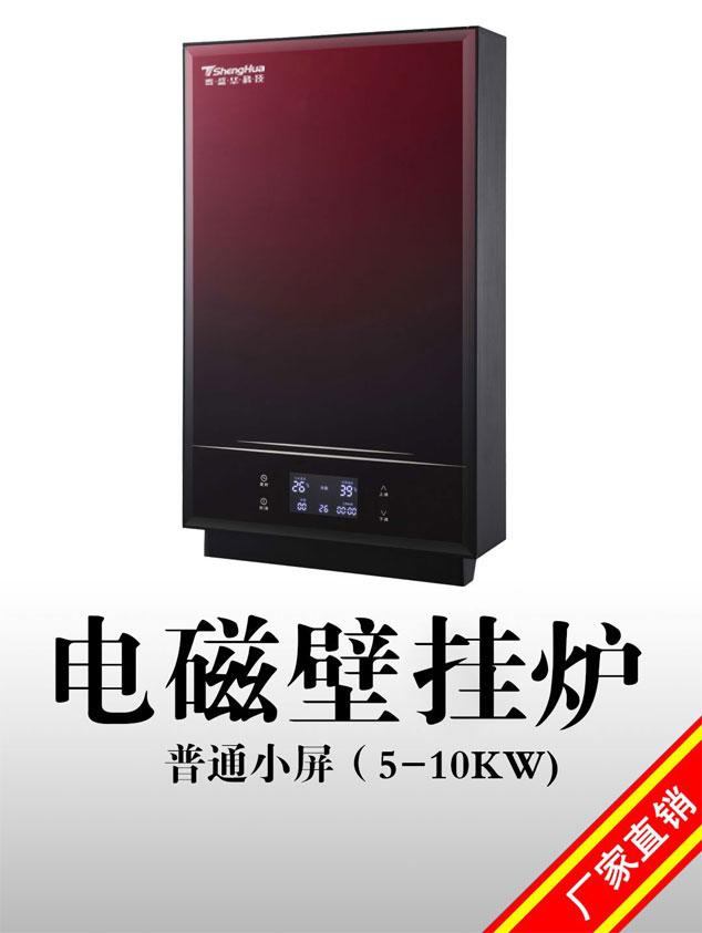 盛驰5kw-10kwLED大屏带网络家用电磁壁挂炉