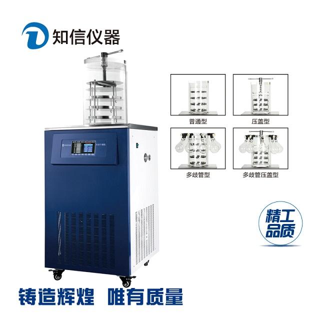 立式冷冻干燥机ZX-LGJ-18型