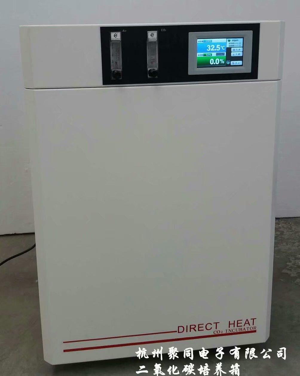 80升二氧化碳培養箱HH.CP-01