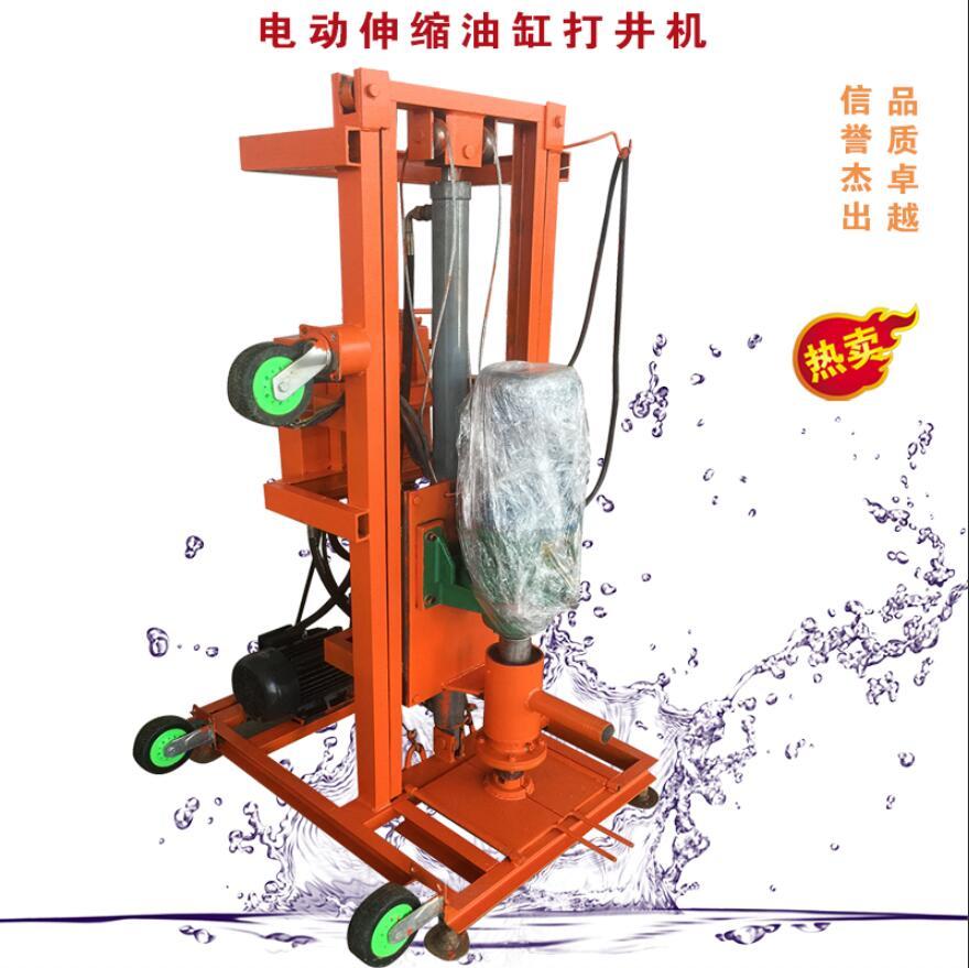 电动伸缩油缸打井机