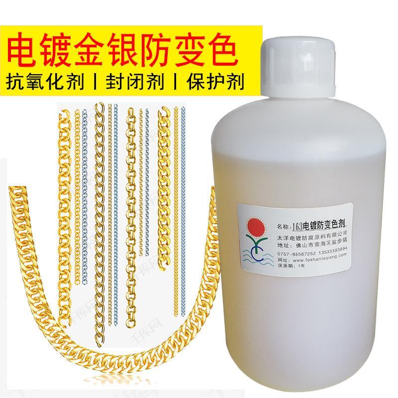 供应太羊金银链条抗氧化剂防变色封闭剂