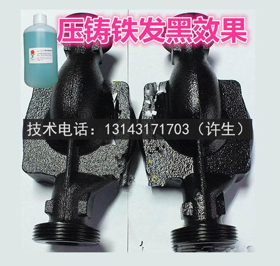 太羊钢铁常温浸泡发黑剂表面处理浸染液