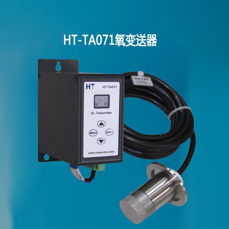HT-TA071氧变送器