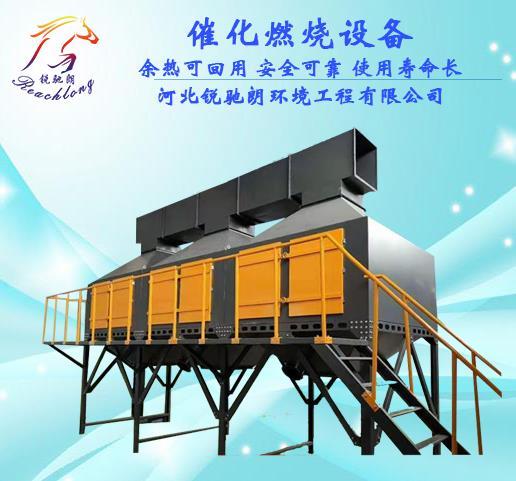 廠家供應催化燃燒設備,VOC廢氣處理設備