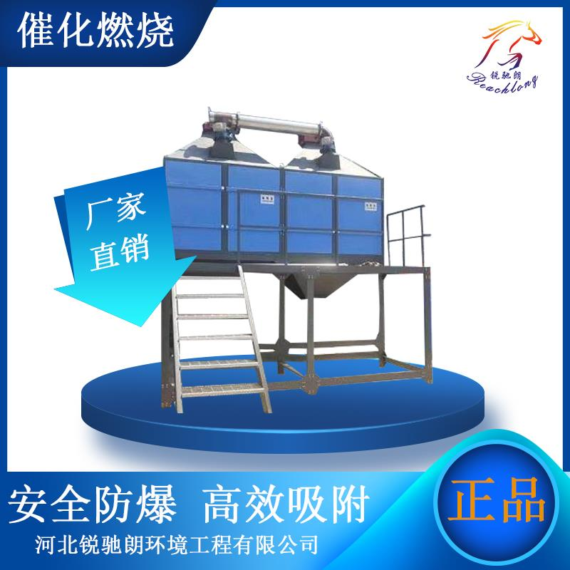 锐驰朗环保加工生产RCO催化燃烧设备 活性炭吸附脱附 催化燃烧 成套废气设备 冷凝回收设备可定制