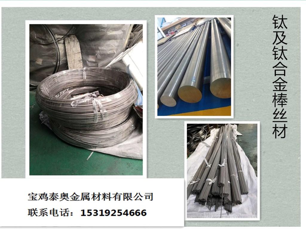 泰奧金屬規格齊全耐腐蝕鈦材料棒材管材絲材板材