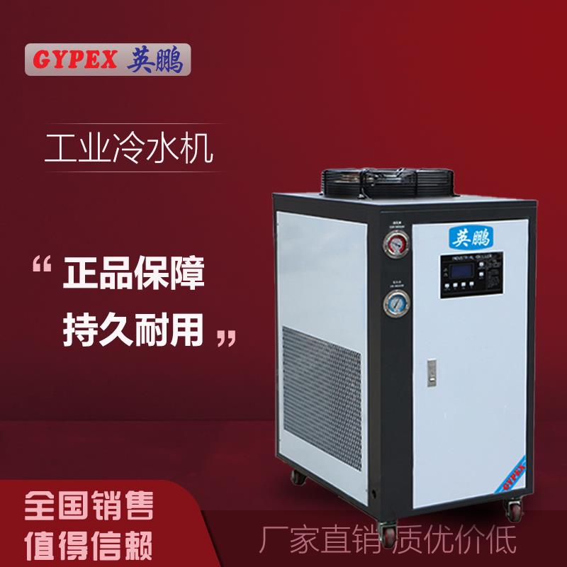 英鹏 工业冷水机YPLS-8工业冷水机YPLS-8