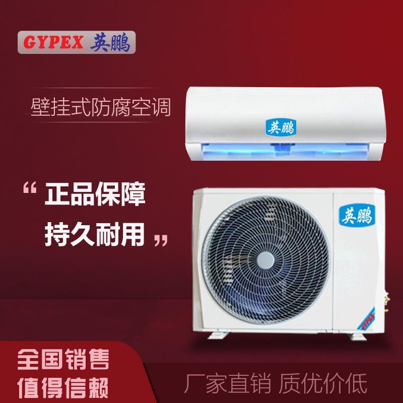 防腐空调壁挂式KFR-3.5F