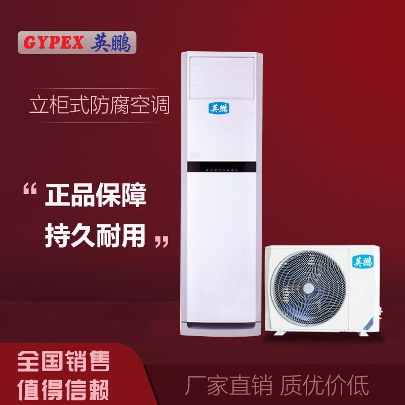 防腐空调立柜式KFG-7.5F