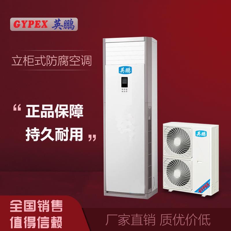 防腐空调立柜式KFG-12F