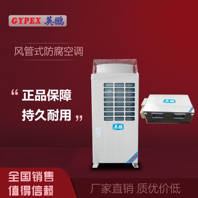防腐空调风管式LF-28FG