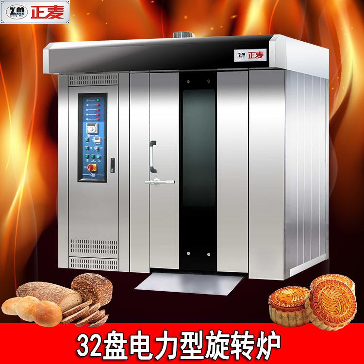 广州正麦32盘柴油旋转烤炉电力热风旋转炉商用面包汉堡