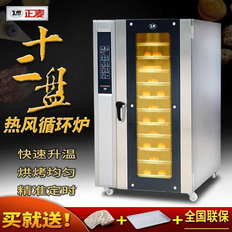 广州正麦12盘热风炉电烤箱燃气烤炉一件代发工厂直销烘烤