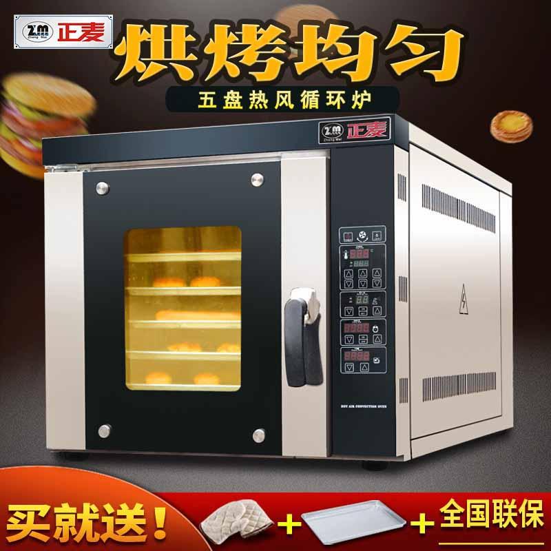 廣州正麥五盤電力型熱風爐燃氣熱風爐商用烤箱蛋糕面包餅干烤爐
