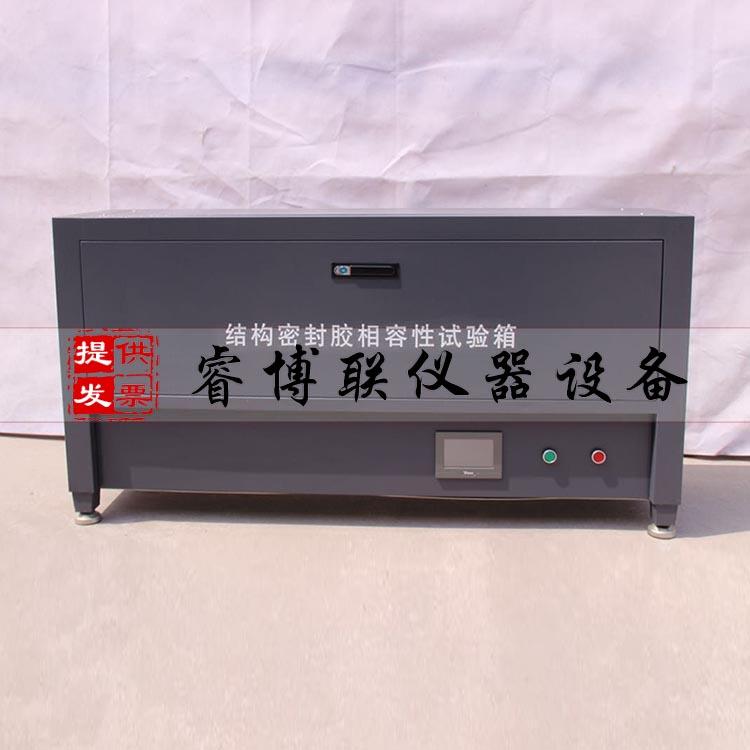 UVA2004建筑用硅酮结构密封胶相容性试验箱