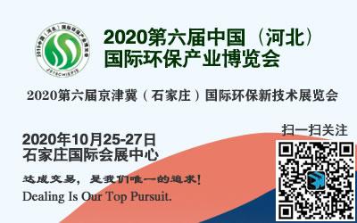 2020第六届京津冀(石家庄)国际环保新技术展览会