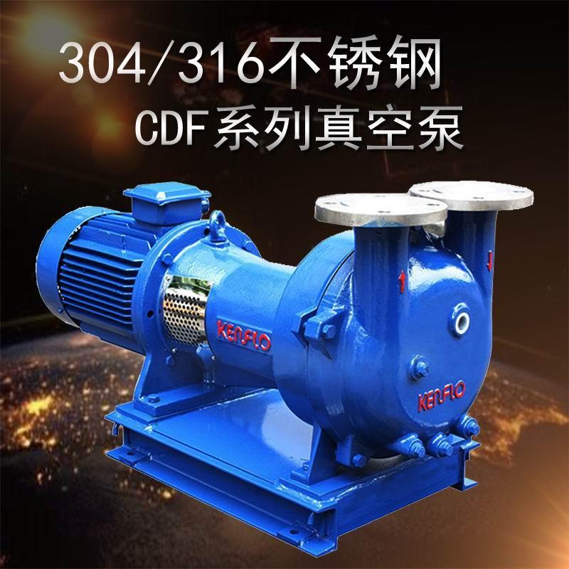 钢铁厂用真空泵不锈钢真空泵CDF2212T-OND2