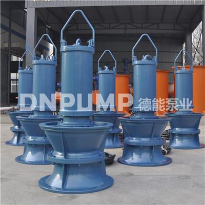 900QZ潛水軸流泵價格