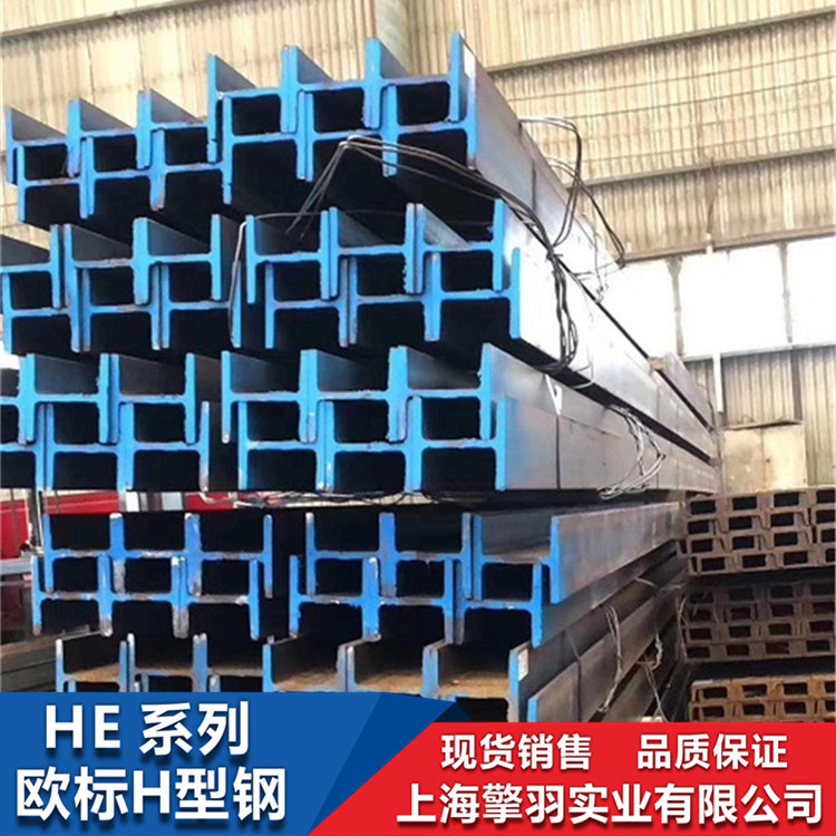 HE120B欧标H型钢规格120*120*6.5*11厂家直销 规格齐全