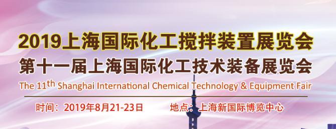 2019上海国际化工搅拌装置展览会