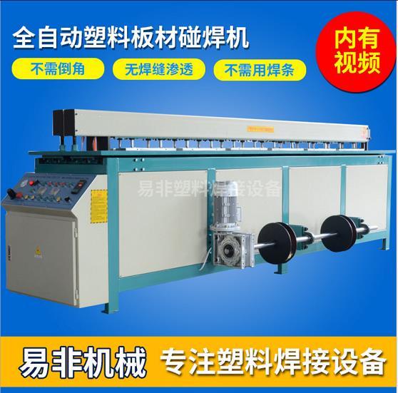全自动塑料板材碰焊机 PP板材接板机