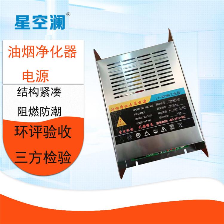 無油煙凈化器空氣凈化器大功率高低壓靜電除塵電源