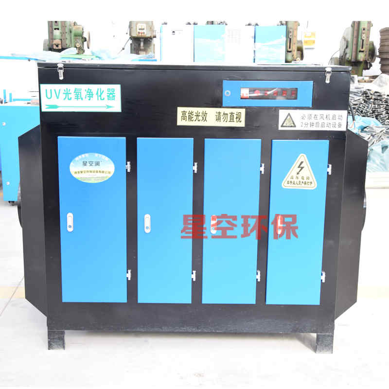uv光氧催化廢氣處理設備噴漆房工業環保等離子活性炭一體機
