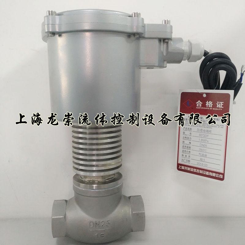 BZQDF-16P高温防爆电磁阀