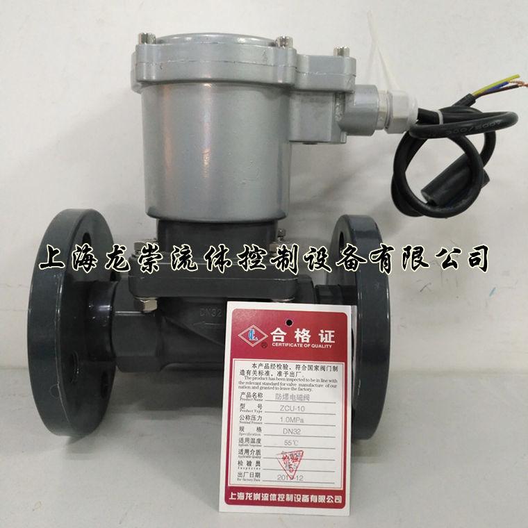PVC塑料防爆电磁阀