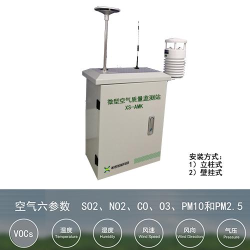 带气象五参数的VOC在线监测仪