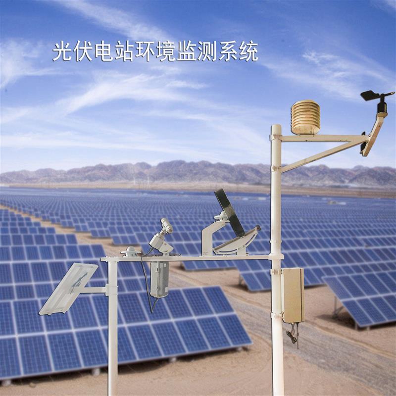 光伏气象站太阳能总辐射监测光伏电站环境监测