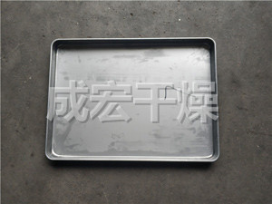 不锈钢烘盘