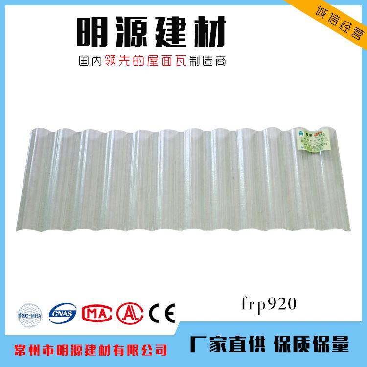 成都厂家定做840型900型防腐frp玻钢聚酯采光瓦 玻璃钢透明瓦
