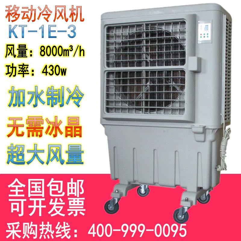 道赫大型冷风扇 KT-1E-3工作岗位通风降温