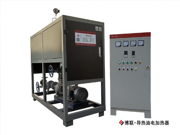 博聯電加熱導熱油爐自動調節出油溫度