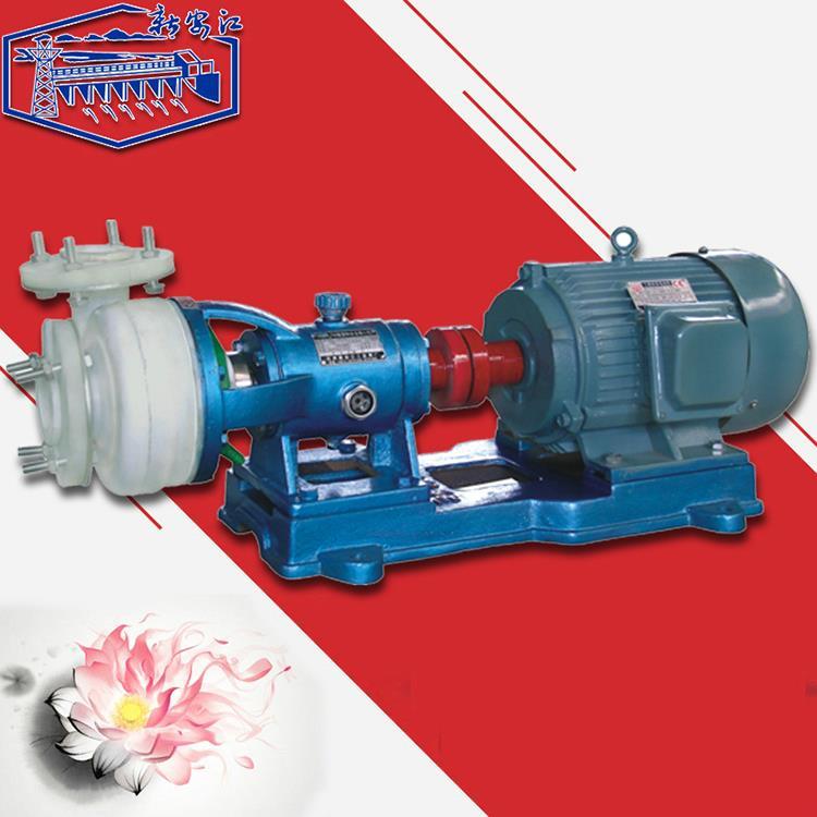 新安FSB氟塑料合金化工离心泵 耐磨卧式离心泵 单级单吸悬臂式离心泵 耐酸碱FSB化工离心泵