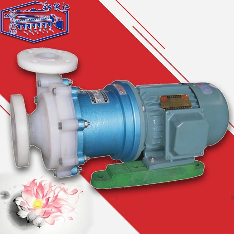 新安江CQB/F氟塑料磁力泵 耐腐蚀磁力驱动离心泵 石油化工CQB离心泵