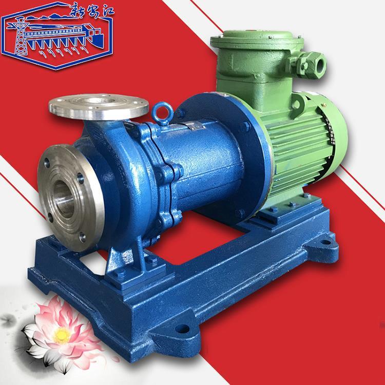 新安江CQB-P不锈钢磁力泵 石油化工磁力传动离心泵 单吸卧式离心泵 化工通道泵 耐酸碱化工泵 直联式化工泵