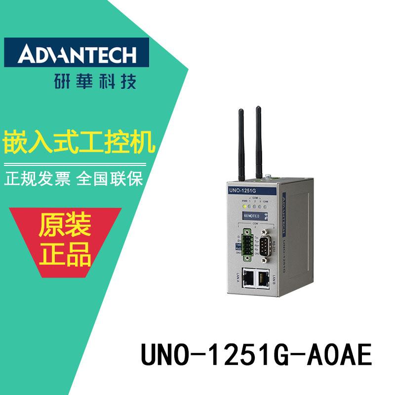 電池板專用UNO-1251G研華嵌入式工控機