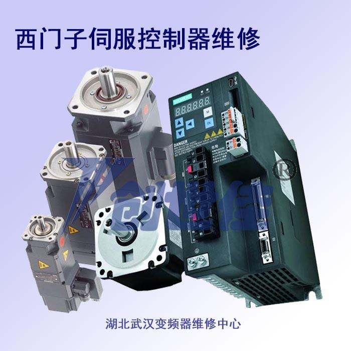 西门子伺服电机维修 武汉伺服电机变频器维修