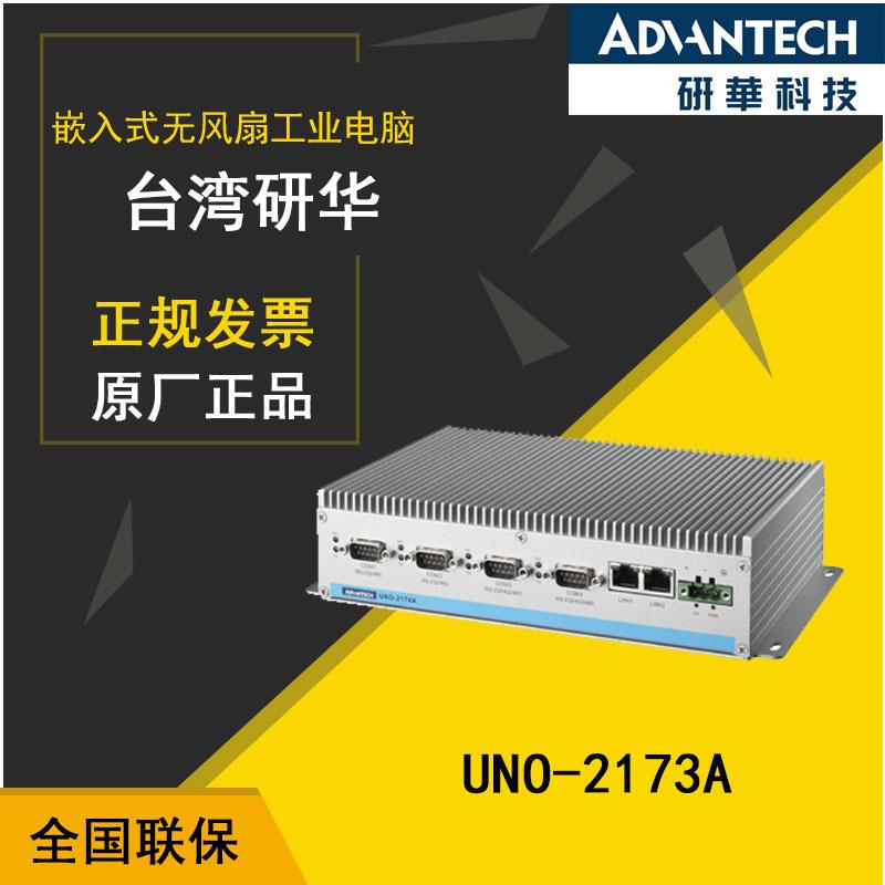 自動化光學檢測儀器UNO-2174A研華工控機