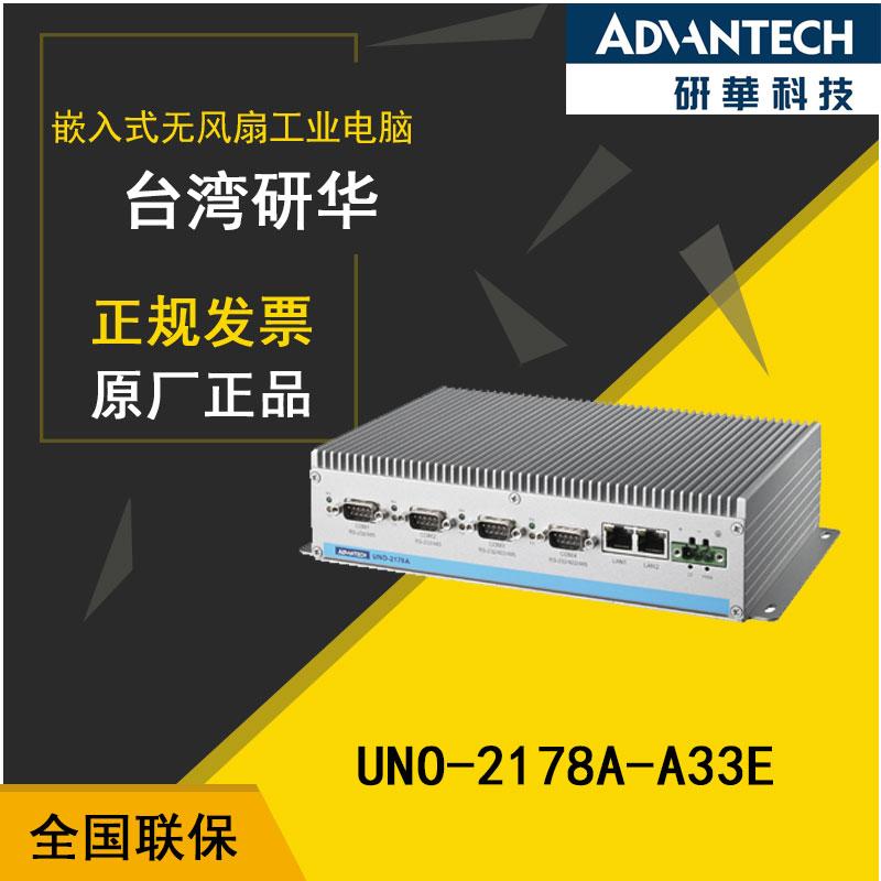 激光打標機UNO-2178A【研華】工控機