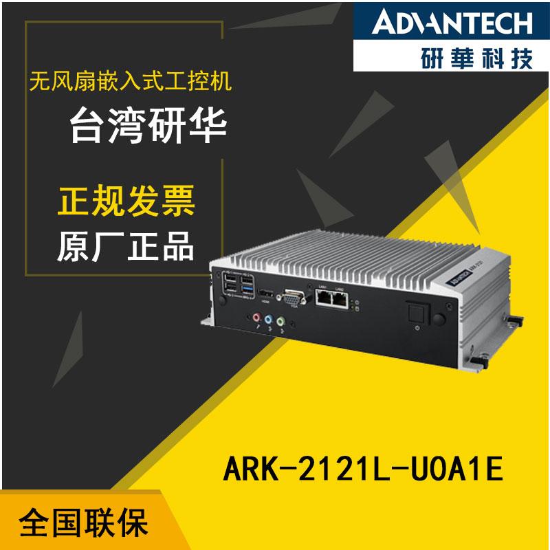 自動檢測包裝機ARK-2121L【研華】工控機