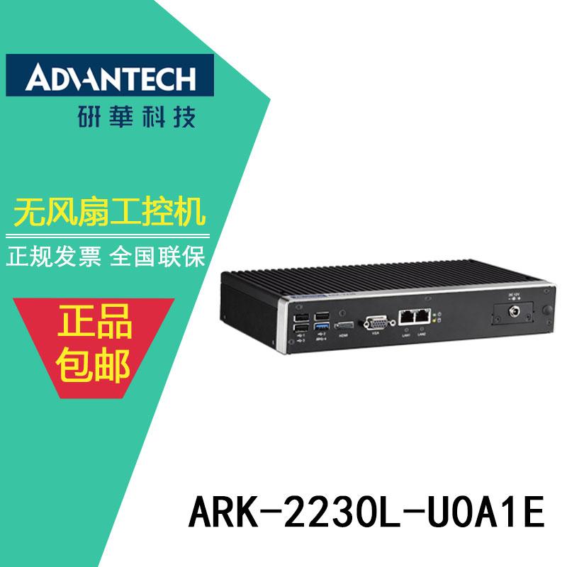 電路板反向檢測機ARK-2230L【研華】工控機