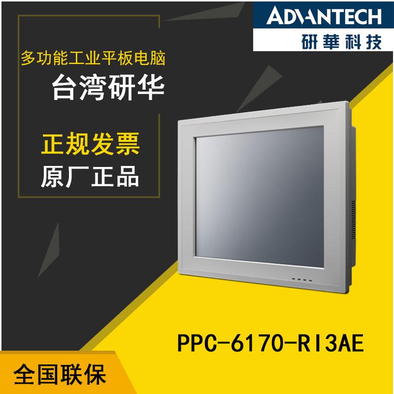 自動分板機PPC-6170【研華】工業平板電腦