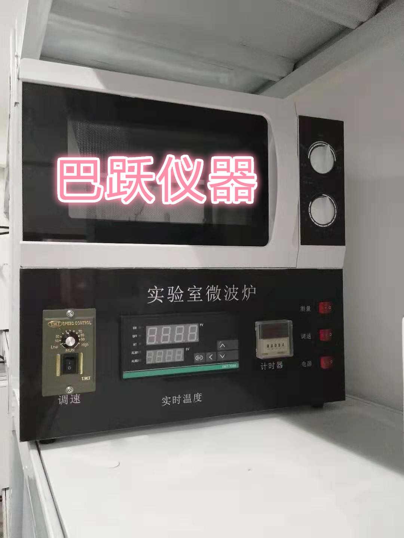 合肥实验室微波炉微波化学反应器