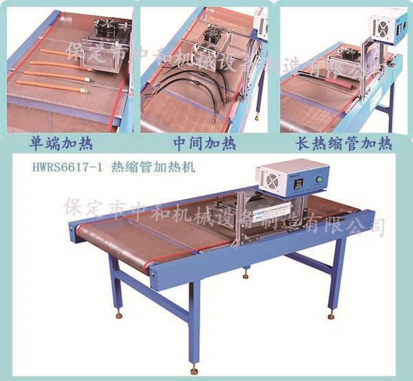 烤热缩管设备 热缩套管收缩设备 精准热缩管加热设备